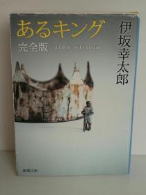 伊坂幸太郎:あるキング 完全版(新潮文库) 日文原版书