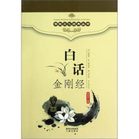 白话金刚经(佛教文化经典丛书)   李利安注译  三秦出版社正版
