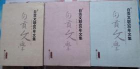 《自贡市文联60年文集》全三册