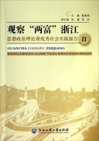 观察两富浙江:思想政治理论课优秀社会实践报告2