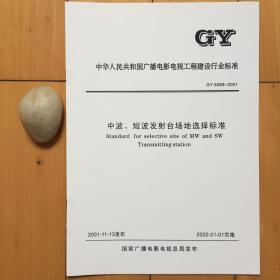 gy5069-2001中波、短波发射台场地选择标准