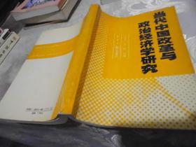 当代中国改革与政治经济学研究