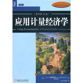 应用计量经济学:原书第六版