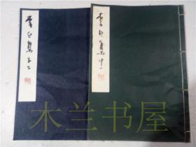 手写书法 李白集 中下 纯手写书法真迹 碧萌(书从日本邮寄过来的)16开 平装线装