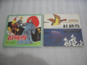 (中国民间童话故事画库) 杜鹃鸟、报晓鸡【131】