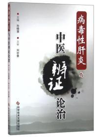 正版微残-病毒性肝炎与中医辨证论治CS9787518909032