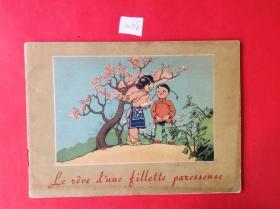 1962 懒姑娘的幻想 (法文)外文连环画