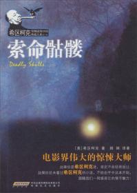 希区柯克惊悚悬疑小说典藏大系:索命骷髅