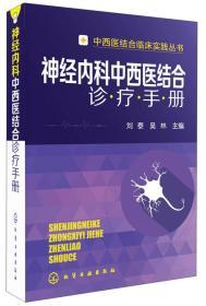 中西医结合临床实践丛书:神经内科中西医结合诊疗手册