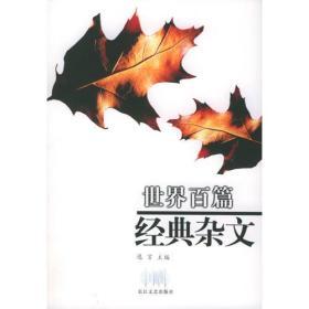 世界百篇经典杂文