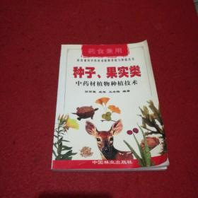 种子果实类中药材植物种植技术/药食兼用中药材动植物养殖与种植丛书
