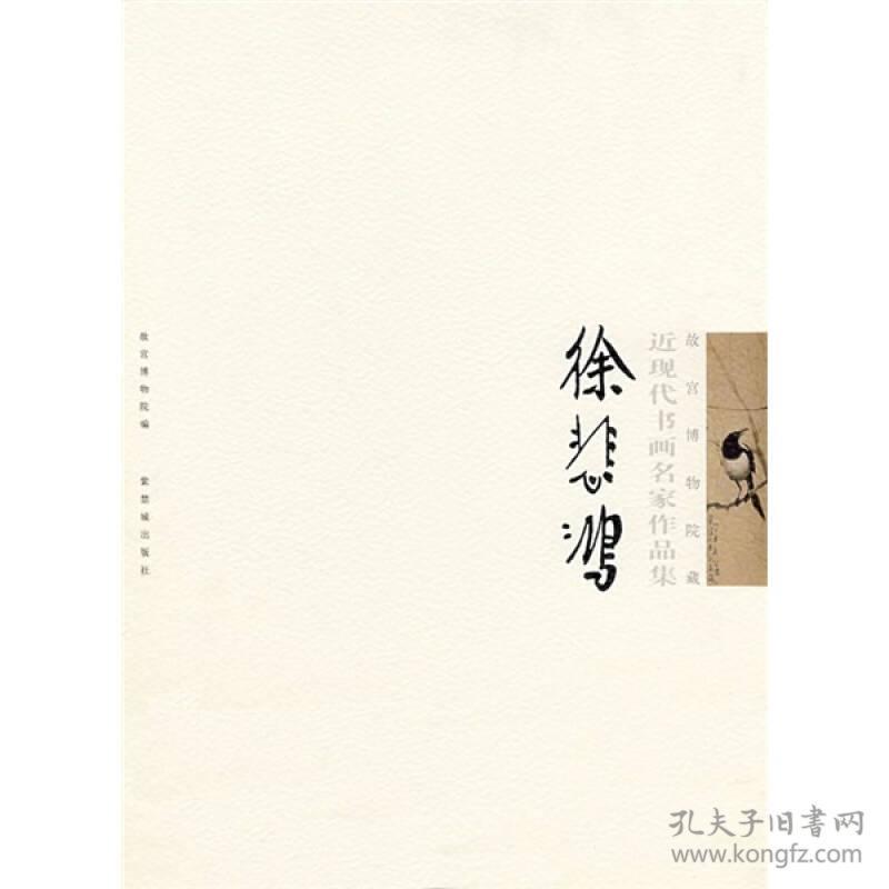故宫博物院藏近现代书画名家作品集--徐悲鸿