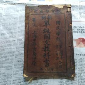 新制单级国文教科书  八册  民国九年