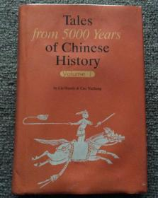 Tales from 5000 years of Chinese History( Volume 1) 英文精装