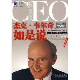 杰克·韦尔奇如是说:Jack Welch Speaks: Wit and Wisdom from the Worlds Greatest Business Leader
