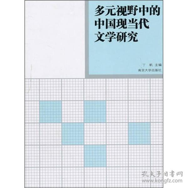 多元视野中的中国现当代文学研究