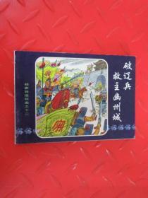 杨家将连环画之十二    破辽兵救主幽州城