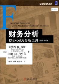 正版二手正版财务分析-以Excel为分析工具原书第六6版机械工业出版社97871有笔记