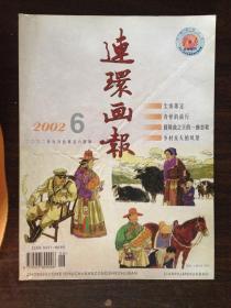 连环画报2002.6