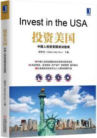 投资美国 中国人投资美国成功指南
