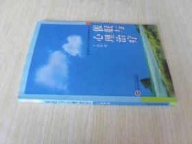 中文原版 催眠与心理治疗