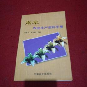 烟草农业生产资料手册
