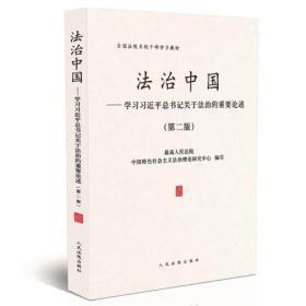 法治中国:学习习近平总书记关于法治的重要论述(第二版)
