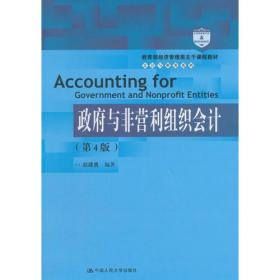 政府与非营利组织会计(第4版)9787300258591
