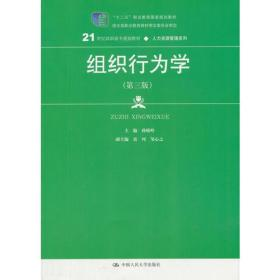 (高职教材)组织行为学(第三版)