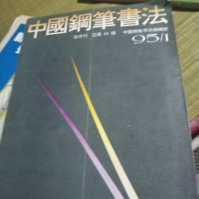 中国钢笔书法  1995  1
