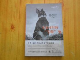 双语爱读:无家可归的雪鞋兔