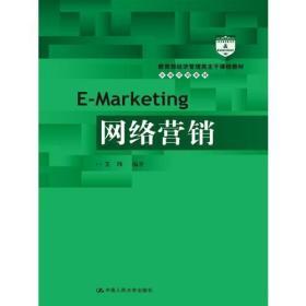 网络营销教育部经济管理类主干课程教材市场营销系列 王玮著