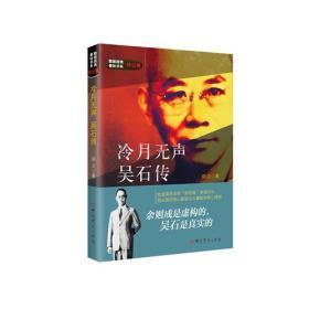 隐蔽战线春秋书系·传记卷:冷月无声--吴石传