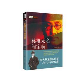 隐蔽战线春秋书系·传记卷:英雄无名-阎宝航