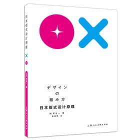 日本版式设计原理 - 甲谷一