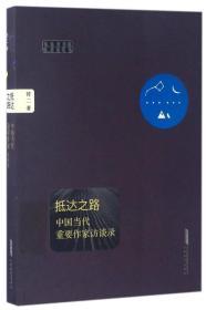 抵达之路:中国当代重要作家访谈录