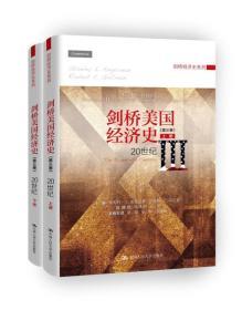 送书签zi-9787300227719-剑桥美国经济史 上下册  第3卷