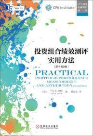 投资组合绩效测评实用方法(原书第2版)(正文黑白印刷)[图书]|4613641