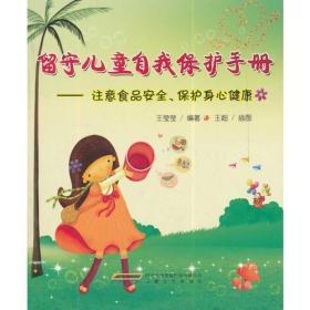 留守儿童自我保护手册——注意食品安全,保护身心健康