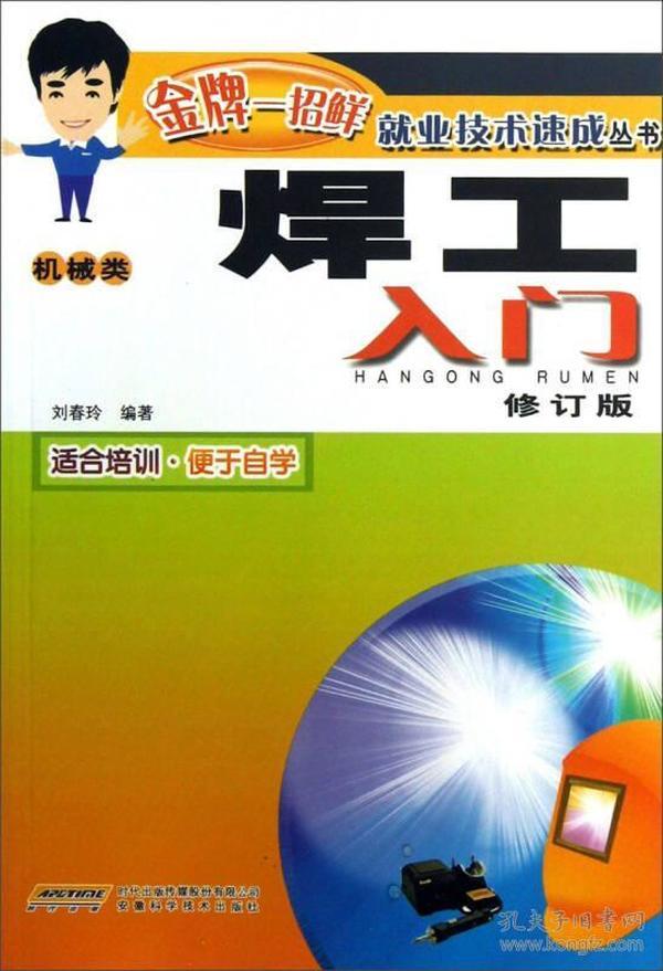 金牌一招鲜·就业技术速成丛书:焊工入门