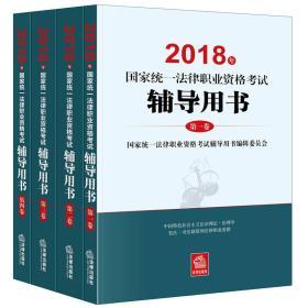 司法考試2018 國家統一法律職業資格考試:輔導用書/四大本(原三大本)教材(套裝全4冊)
