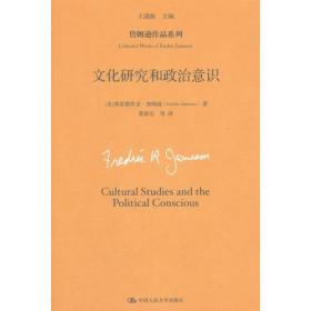 送书签zi-9787300216065-文化研究和政治意识
