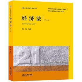 经济法(第六版)
