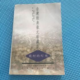 台湾经典散文珍藏版:——阳关以西无雨、与爱情错身、一条名叫时光的河、寂寞的人坐着看花、荒村的灯光