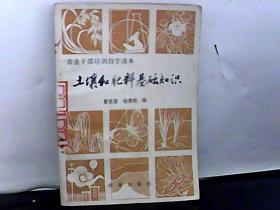 土壤和肥料基础知识【馆藏】