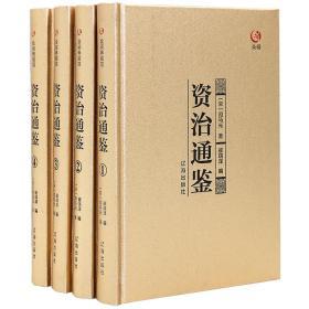 【精装】众阅典藏馆全4册--资治通鉴q