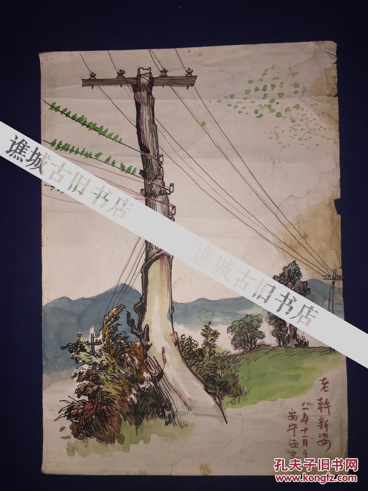 著名版画家--杜琦  81年画  老干新姿  规格39x27.5