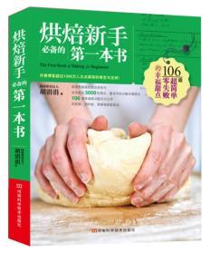 正版现货 烘焙新手必备的第一本书出版日期:2012-01印刷日期:2015-05印次:1/8