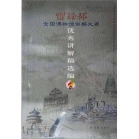 """""""雷锋杯""""全国博物馆讲解大赛优秀讲解稿选编"""
