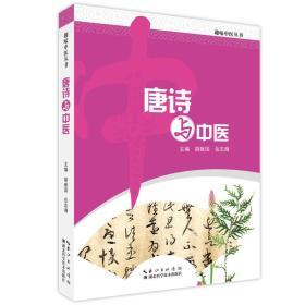 趣味中医丛书:唐诗与中医